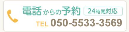 電話からの予約 24時間対応 TEL:050-5533-3569